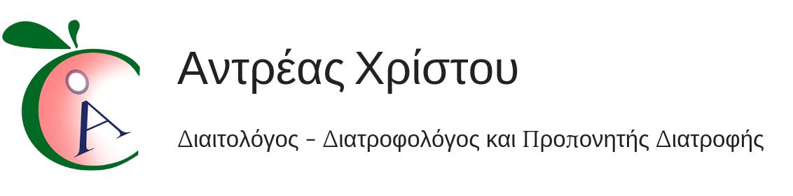 Αντρέας Χρίστου | Διαιτολόγος στη Λευκωσία